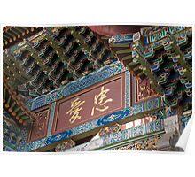 Portal in Kunming Poster
