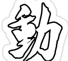 """Fudoshin"" Japanese Kanji Meaning Immovable Mind Sticker"