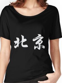Chinese characters of BEIJING Women's Relaxed Fit T-Shirt
