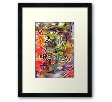 Stay Inspired Framed Print