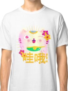 Maneki-neko (Lucky Cat) Classic T-Shirt