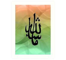 Mashallah! (green) Art Print
