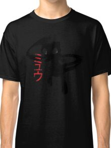 Legend Classic T-Shirt