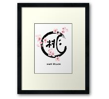 【2800+ views】Peach Blossoms with Chinese Calligraphy Framed Print
