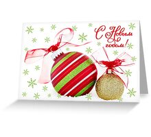 Russian New Year Greeting Card Ornaments Greeting Card