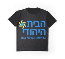 The Jewish Home Party for Dark Colors Graphic T-Shirt