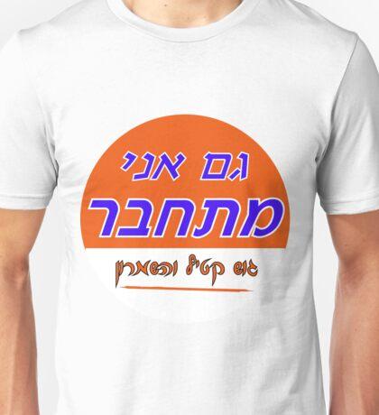 """I am also a """"Settler"""" Unisex T-Shirt"""