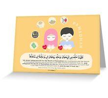 Doa Ramadhan - Ramadan Prayer Greeting Card