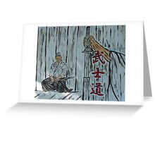 """Bushido 2""  by Carter L. Shepard Greeting Card"