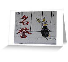 """Meiyo""  by Carter L. Shepard Greeting Card"