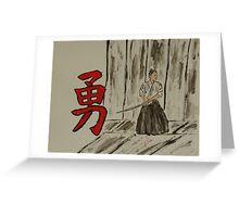 """Yu""  by Carter L. Shepard Greeting Card"