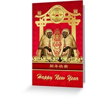 Chinese New Year, Year Of The Monkey, Stylish Design 2016 Greeting Card