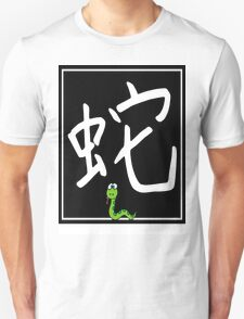 Year of The Snake T-Shirt T-Shirt