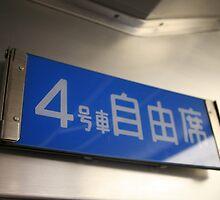 Shinkansen Bullet train. by Sneeze82