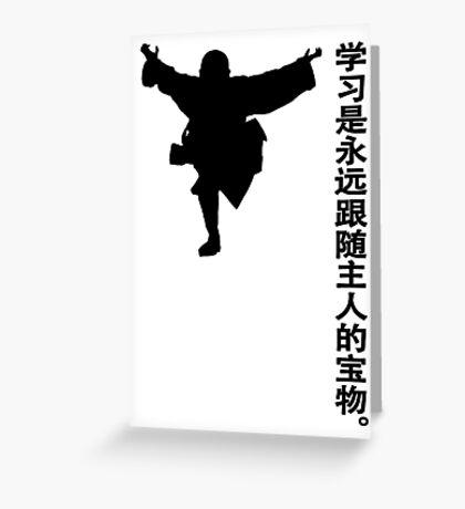 china, kung fu, wisdom Greeting Card