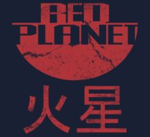 Red Planet by robotrobotROBOT