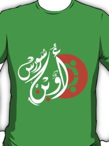 Open Source Arabic - عربي اوبن سورس  T-Shirt
