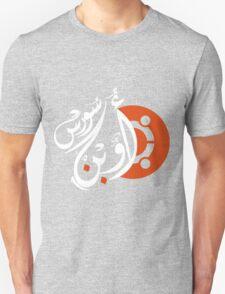 Open Source Arabic - عربي اوبن سورس  T-Shirt