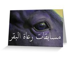 ARABIC RODEO Greeting Card