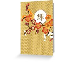 Japanese Plum Blossoms Gold Orange Red Kagayaki Radiance Greeting Card