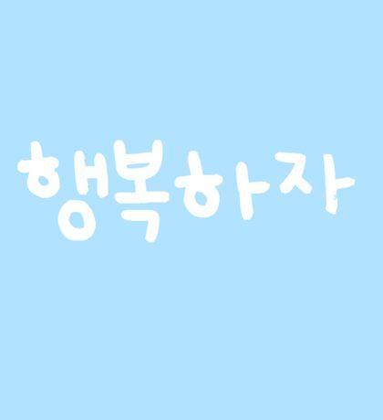 행복하자 // Let's Be Happy (blue) Sticker