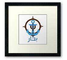 Sailor - Arabic Design Framed Print