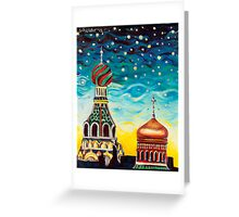 Skyline and Stars Greeting Card