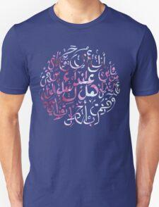 Hal 3indaki Shak Unisex T-Shirt