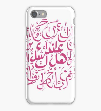 Hal 3indaki Shak - Pink iPhone Case/Skin