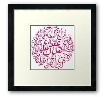 Hal 3indaki Shak - Pink Framed Print