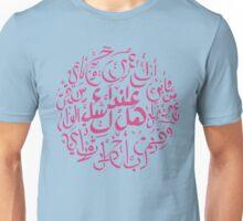 Hal 3indaki Shak - Pink Unisex T-Shirt