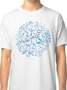 Hal 3indaki Shak - Blue Classic T-Shirt