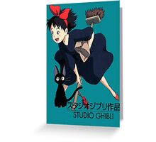 Kiki and Jiji - Studio Ghibli Greeting Card