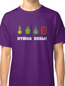 Need Beans! - RUSSIAN VERSION Classic T-Shirt
