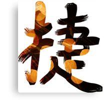 Victory Kanji Canvas Print
