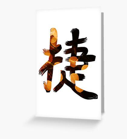 Victory Kanji Greeting Card