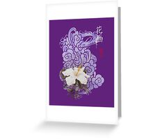 Hibiscus v Greeting Card