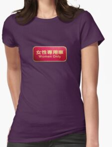女性専用車 - WOMEN ONLY T-Shirt