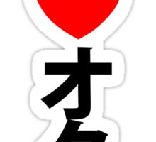 I Heart Otaku (Vertical) ~ Japanese Geek Sticker