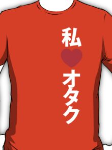 I Heart Otaku (Vertical) ~ Japanese Geek  T-Shirt