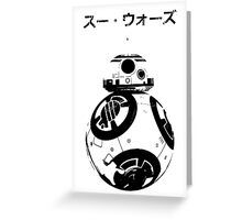Starwars Droid Greeting Card
