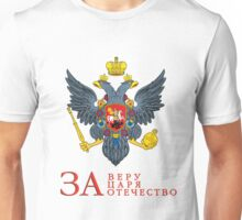 Russian empire coat of arms Unisex T-Shirt