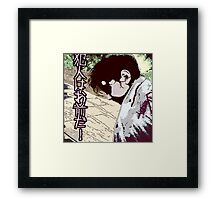 The Adventures of Blanket Boy Framed Print