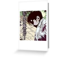The Adventures of Blanket Boy Greeting Card