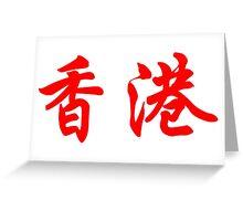 Chinese characters of HONG KONG Greeting Card
