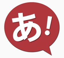 Azumanga Daioh - あ! by ArcStuff
