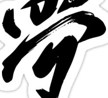 "Japanese Kanji for ""DREAM"" Sticker"