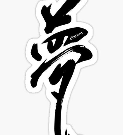 """Japanese Kanji for """"DREAM"""" Sticker"""