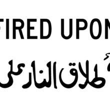 Fast Approaching Vehicles Sign, Iraq  Sticker