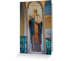 Jerusalem, Interior of The holy Trinity Cathedra Greeting Card